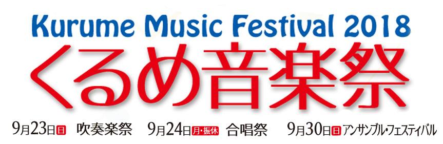 くるめ音楽祭