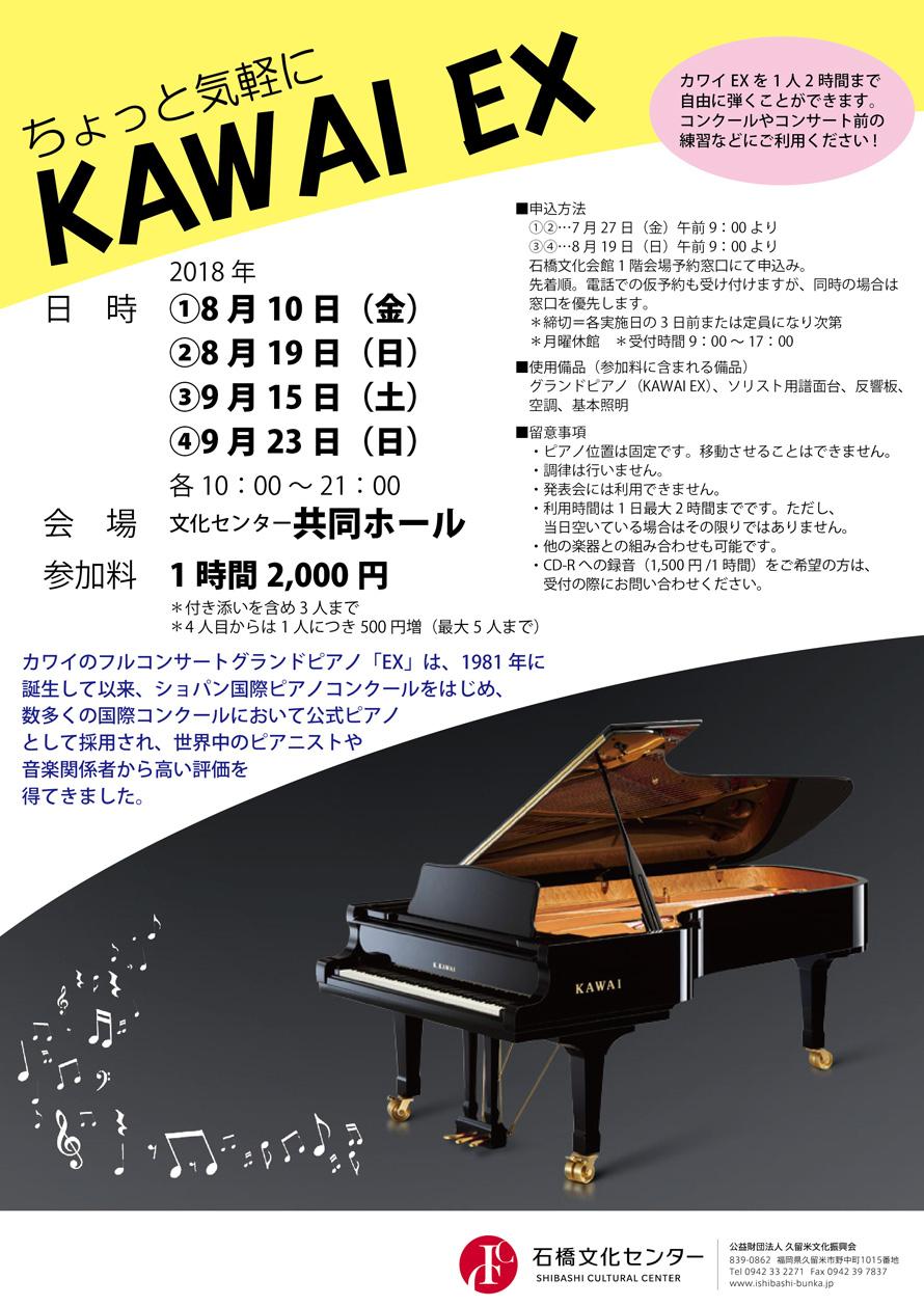 ちょっと気軽にKAWAI EX(8月・9月)