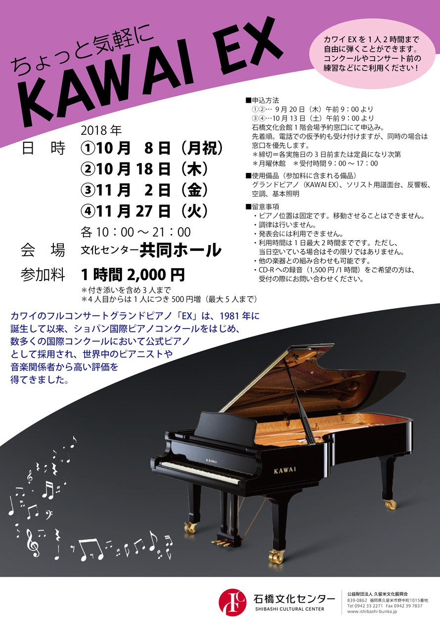 ちょっと気軽にKAWAI EX(10月、11月)