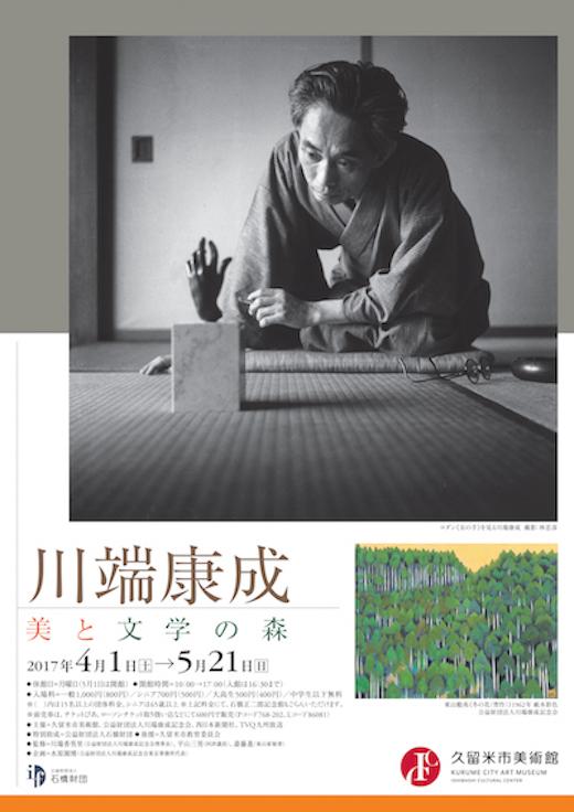 川端康成 美と文学の森
