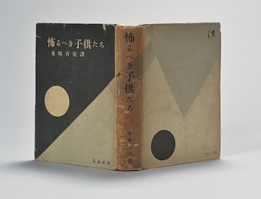 『怖るべき子供たち』 ジャン・コクトー著<br /> 東郷青児訳・装丁・挿画 白水社 1930年 個人蔵