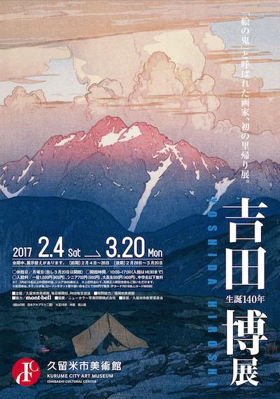 生誕140年 吉田博展