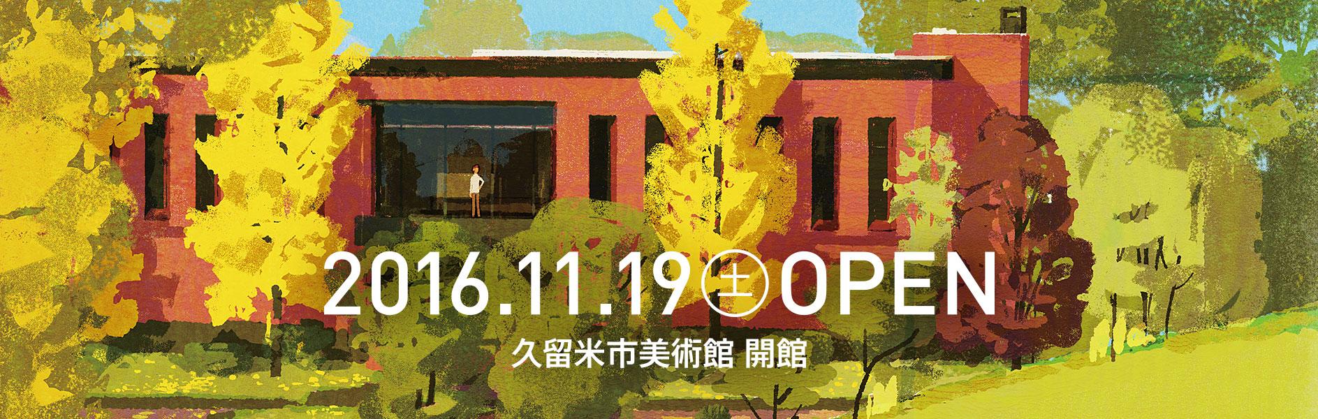 2016.11.19(土) 久留米市美術館開館