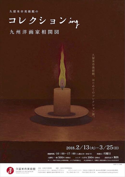 久留米市美術館のコレクションing 九州洋画家相関図
