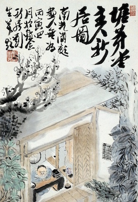 岸田劉生《画人無為》(部分)<br /> 1926年 笠間日動美術館