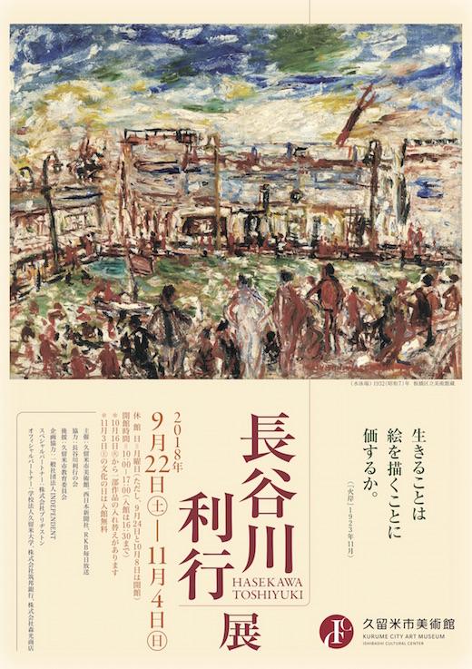 Hasekawa Toshiyuki Retrospective