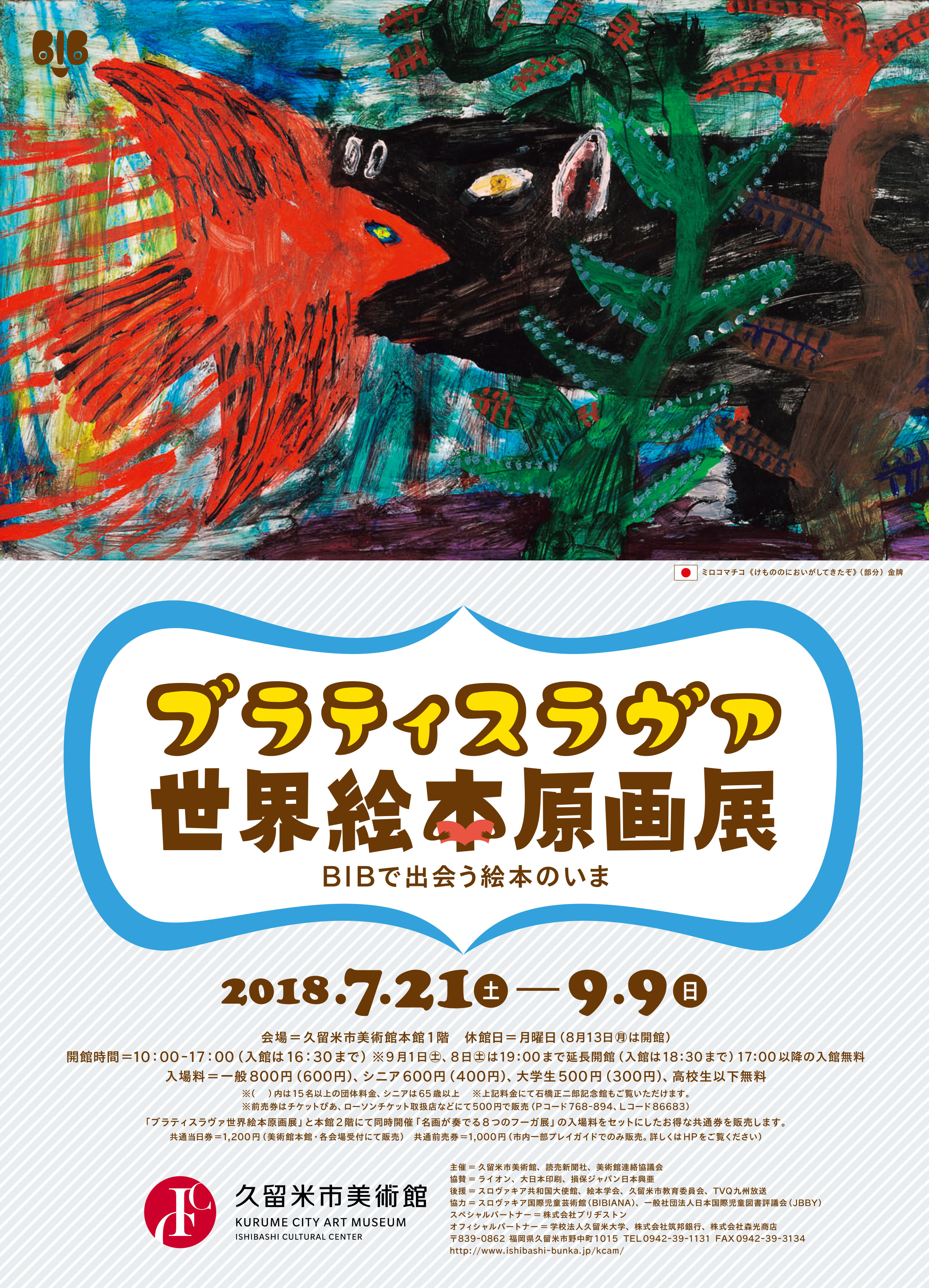 26th Biennial of Illustrations Bratislava in Japan-Encounter the Picture Book World of Today Through BIB