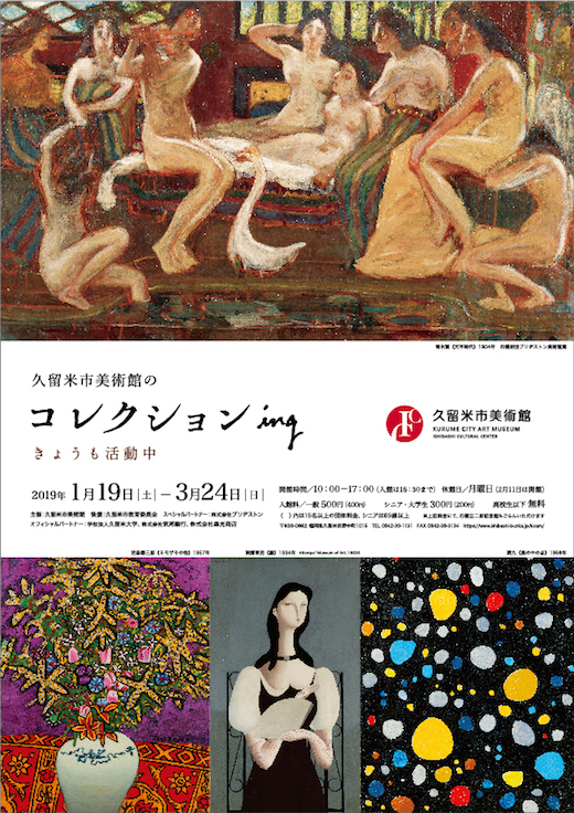 The Growing Collection of Kurume City Art Museum: Ongoing Activities