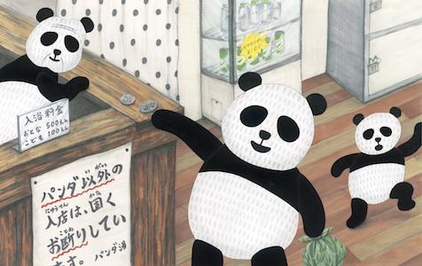『パンダ銭湯』2013年 絵本館