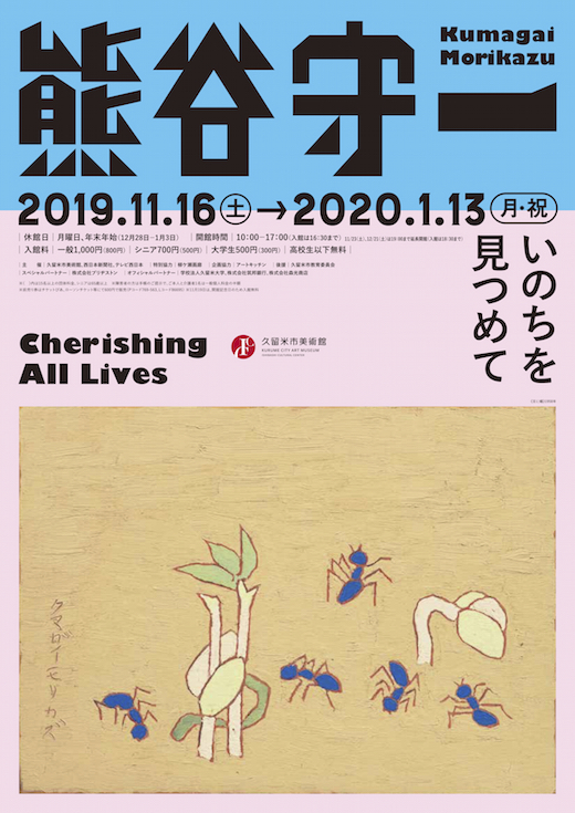 Kumagai Morikazu: Cherishing All Lives