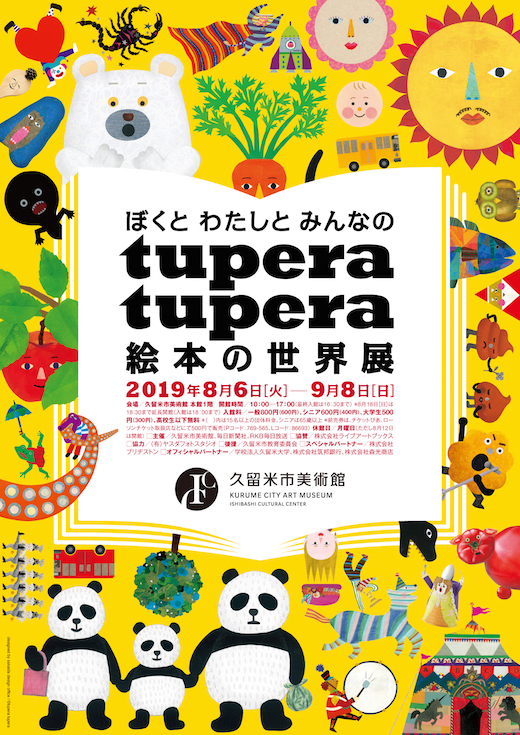 Exhibition of tupera tupera's Picture Book World for You, Me & Everyone