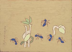 《豆に蟻》1958年