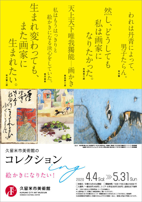 Growing Collection of Kurume City Art Museum: Yearning to Become an Artist