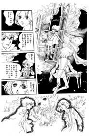 ポーの一族 1972年<br /> (「ポーの一族」シリーズ)<br /> ©萩尾望都/小学館
