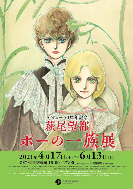 The Poe Clan by Hagio Moto: An Exhibition Celebrating the Manga Artist's Golden Jubilee