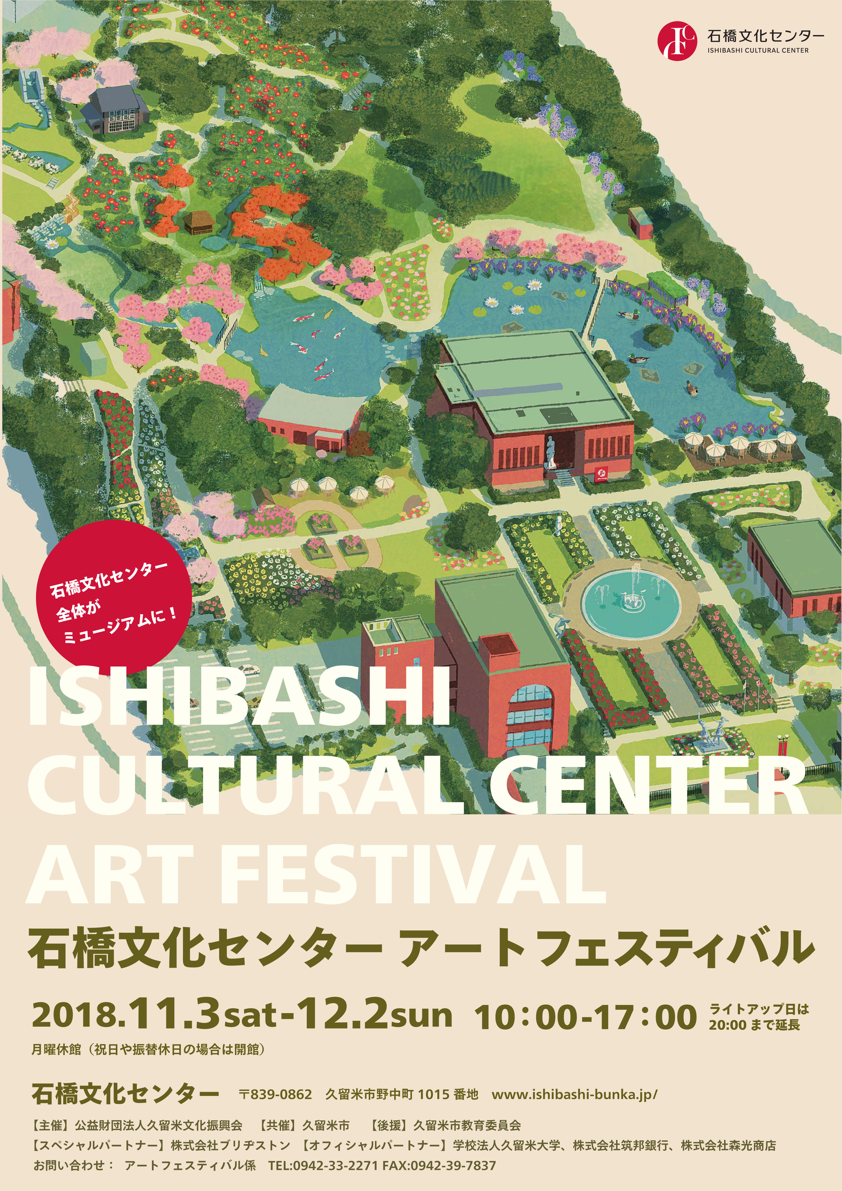 石橋文化センター アートフェスティバル