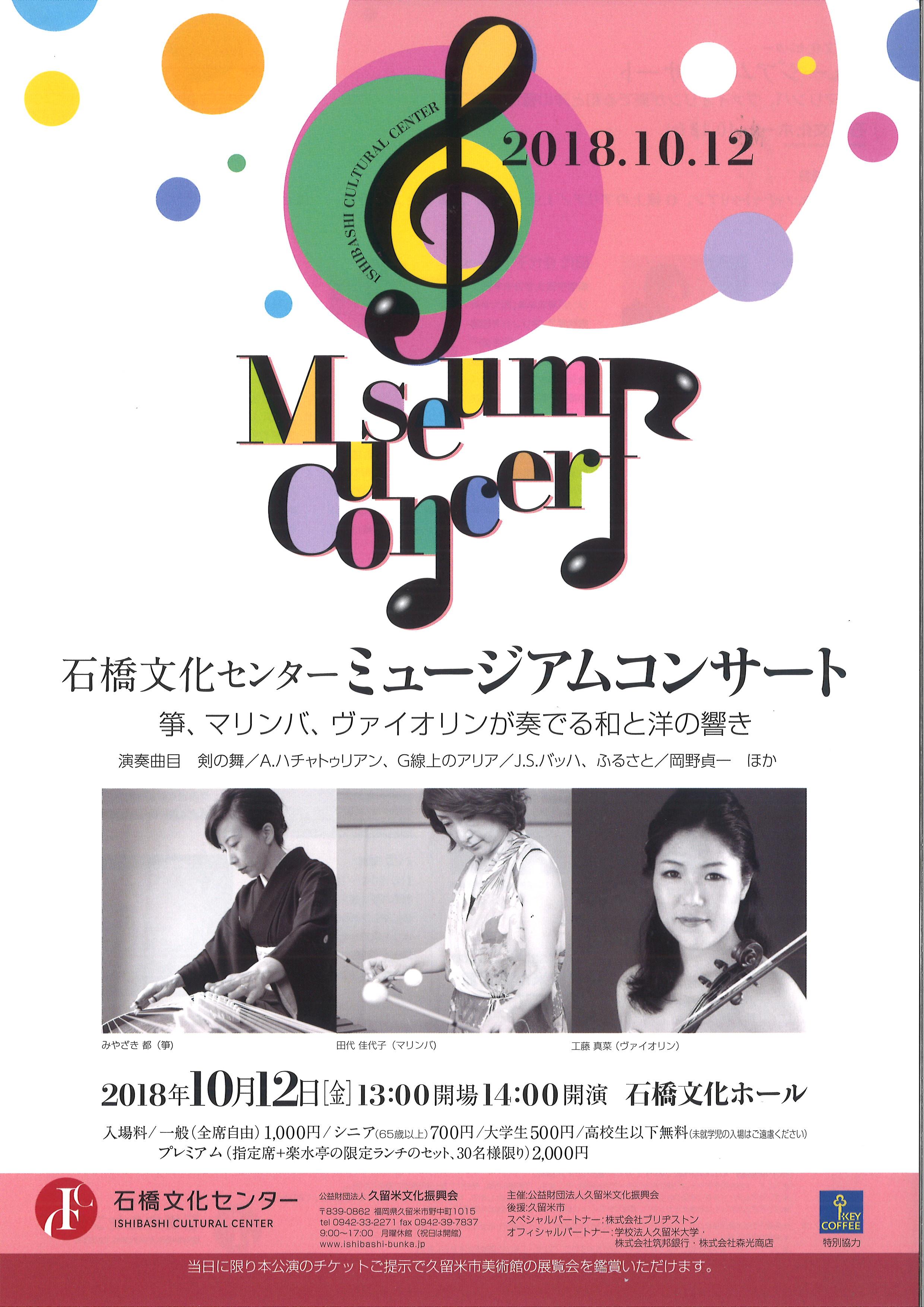 ミュージアムコンサート「箏、マリンバ、ヴァイオリンが奏でる和と洋の響き」
