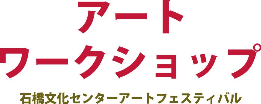 アートワークショップ(石橋文化センターアートフェスティバル関連イベント)