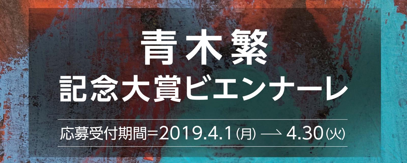 第6回青木繁記念大賞ビエンナーレ 作品募集