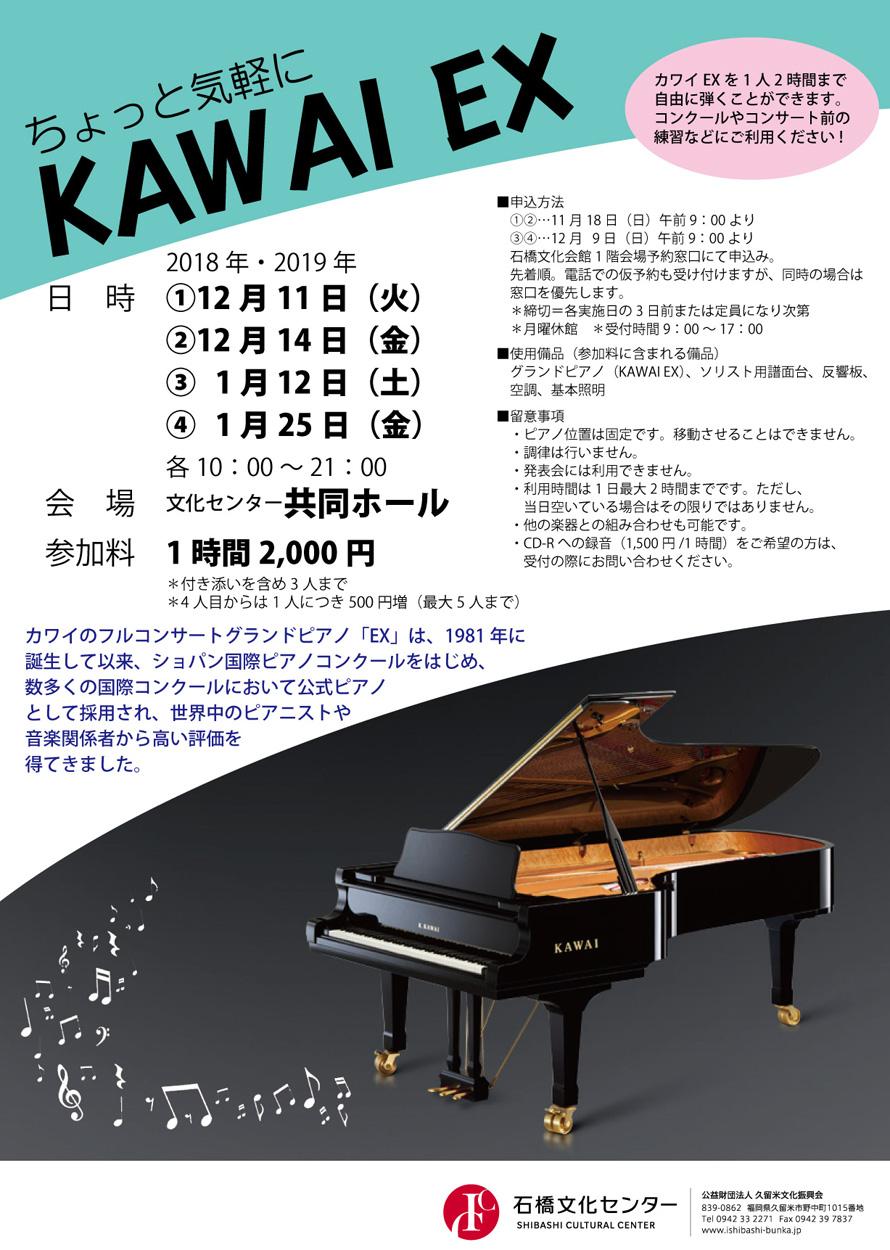 ちょっと気軽にKAWAI EX(12月・1月)