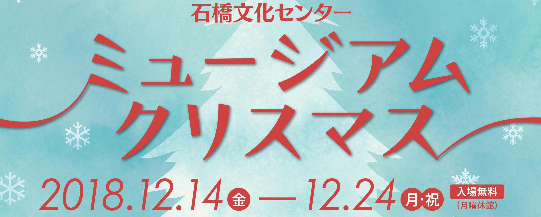 石橋文化センター ミュージアムクリスマス