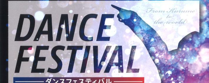 ダンス・フェスティバル 2019