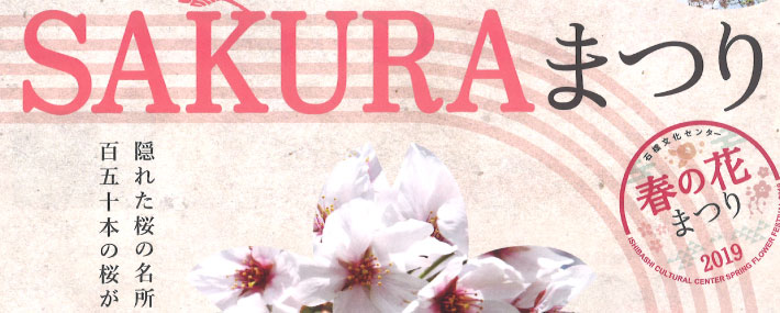 春の花まつり2019 SAKURAまつり