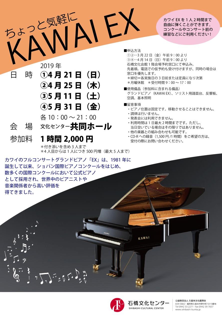 ちょっと気軽にKAWAI EX(4月・5月)