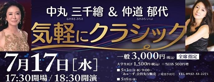 """中丸 三千繪(ソプラノ)&仲道 郁代 (ピアノ) """"気軽にクラシック"""" with 朝岡 聡(ナビゲーター)"""