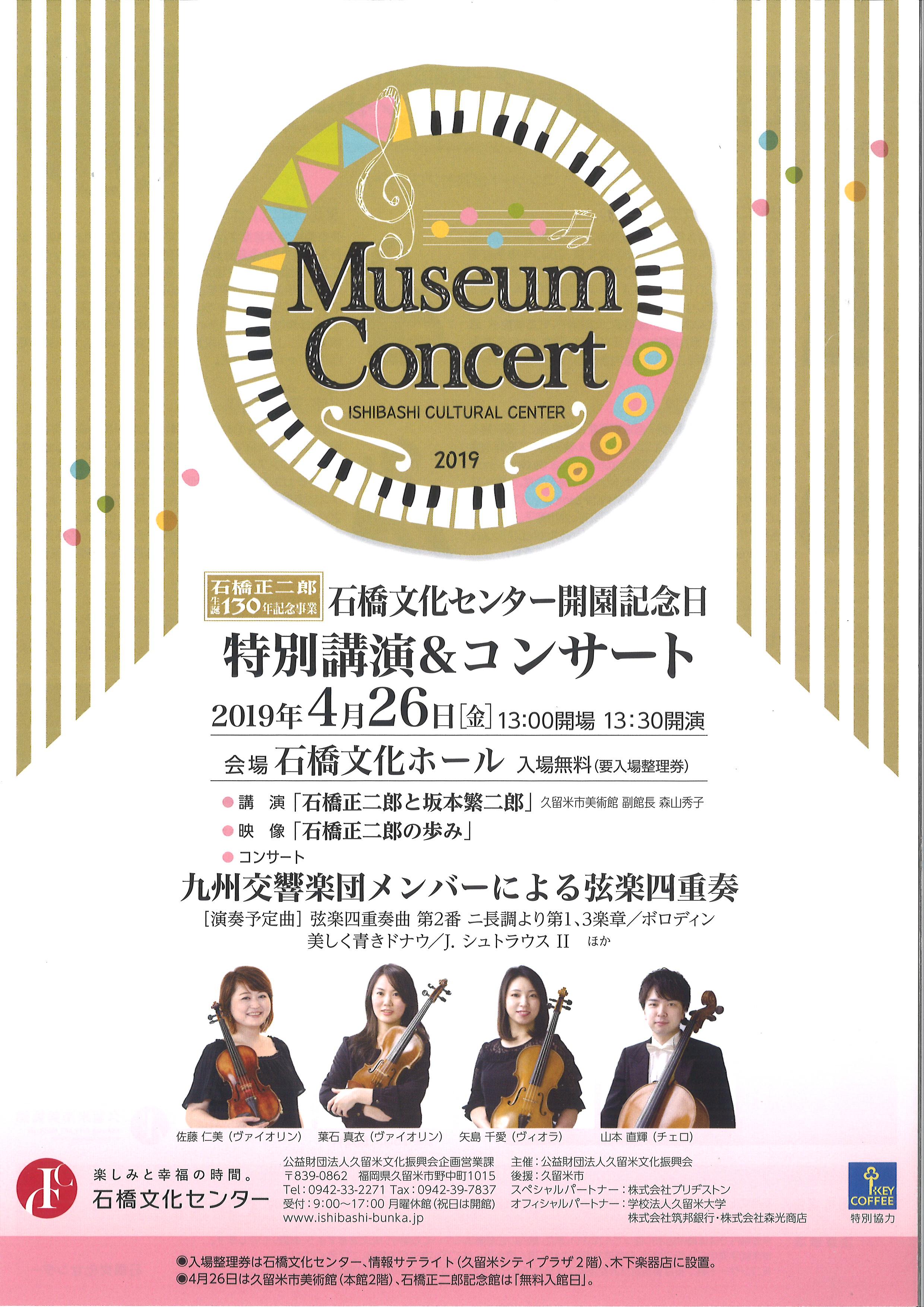 石橋文化センター開園記念日  特別講演&コンサート