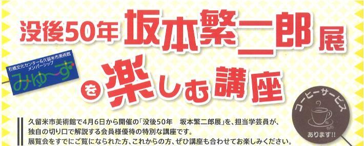 没後50年坂本繁二郎展を楽しむ講座