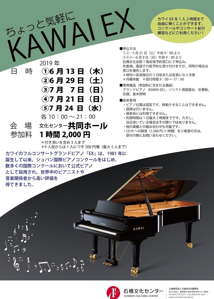 ちょっと気軽にKAWAI EX(6月・7月)
