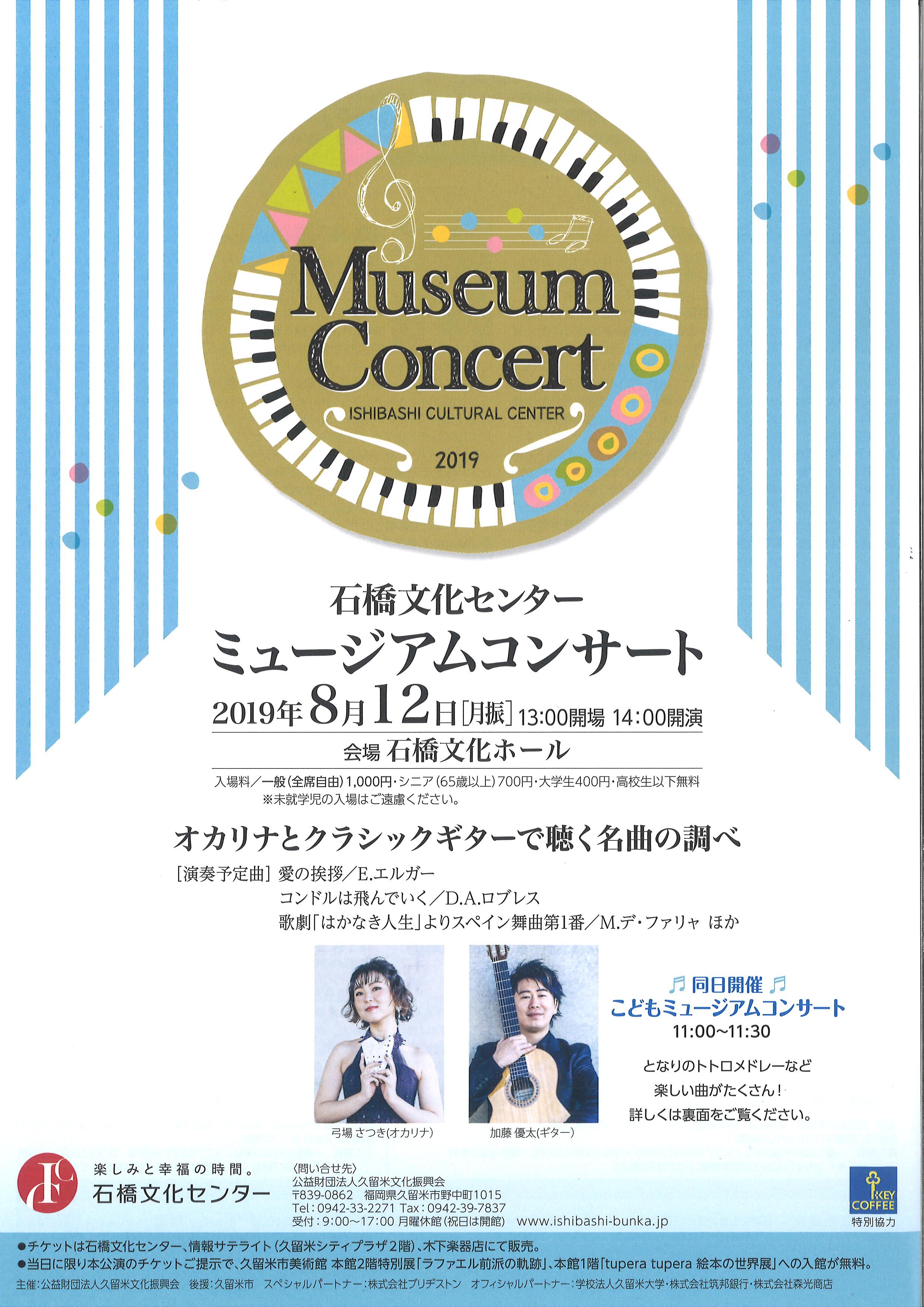 石橋文化センター ミュージアムコンサート