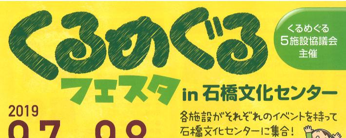 くるめぐるフェスタ in 石橋文化センター