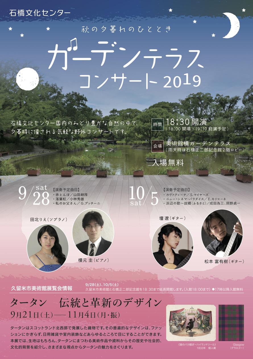 石橋文化センター ガーデンテラスコンサート2019