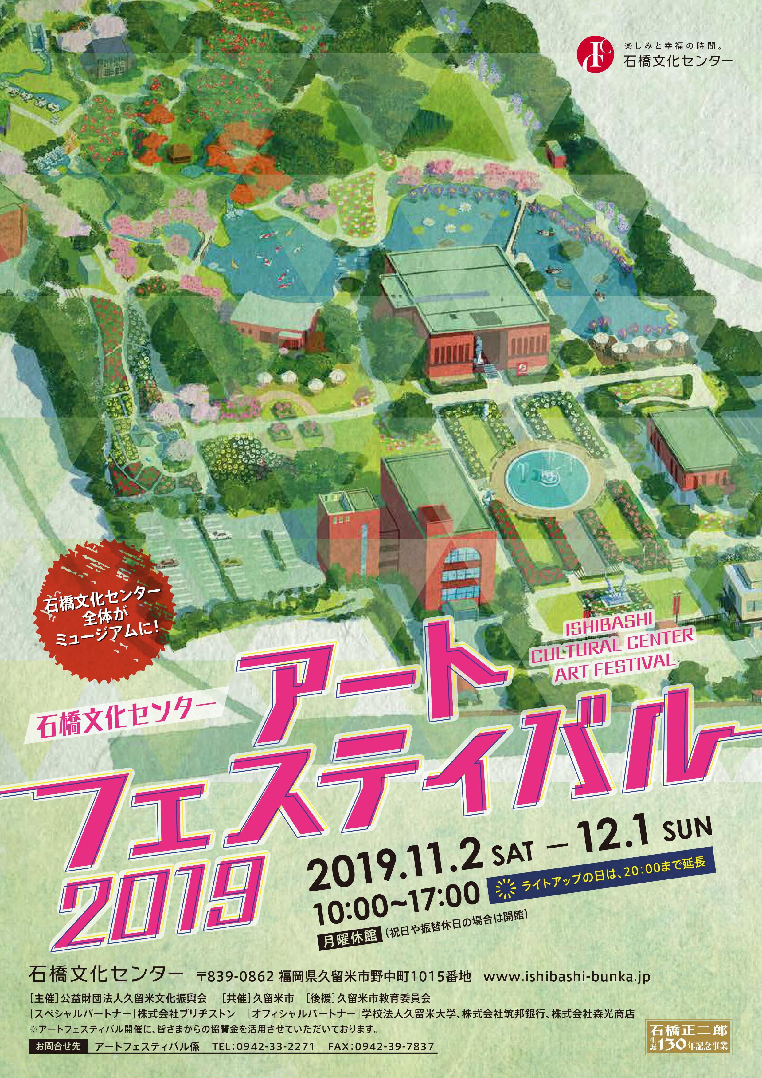 石橋文化センター アートフェスティバル2019