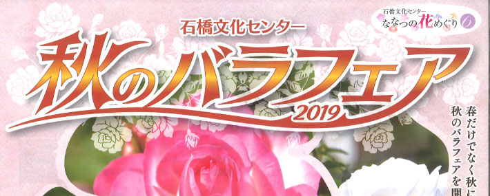 石橋文化センター 秋のバラフェア2019