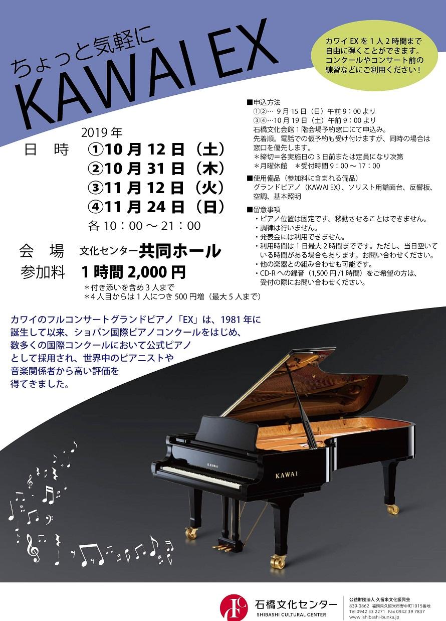 ちょっと気軽にKAWAI EX(10月・11月)