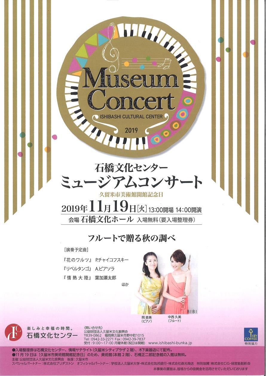 ミュージアムコンサート