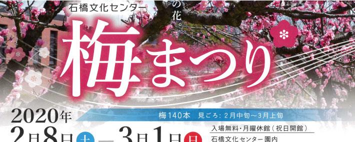 春の花まつり2020 梅まつり
