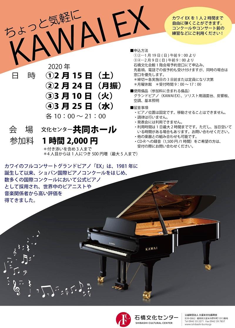 ちょっと気軽にKAWAI EX(2月・3月)