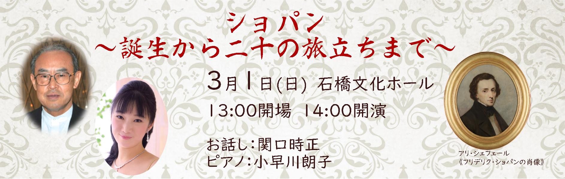 ショパン展 関連イベント