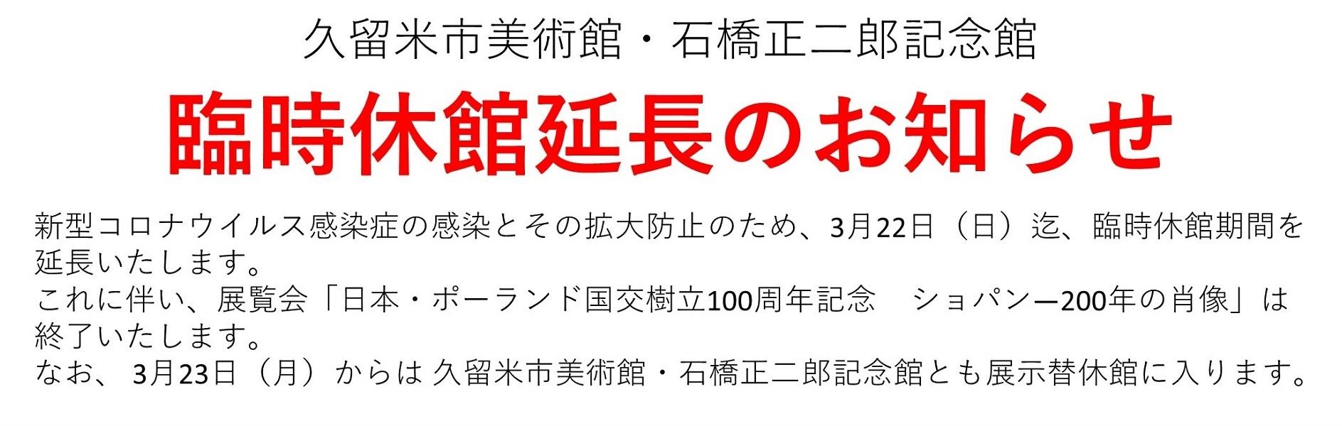 久留米市美術館・石橋正二郎記念館 臨時休館のお知らせ
