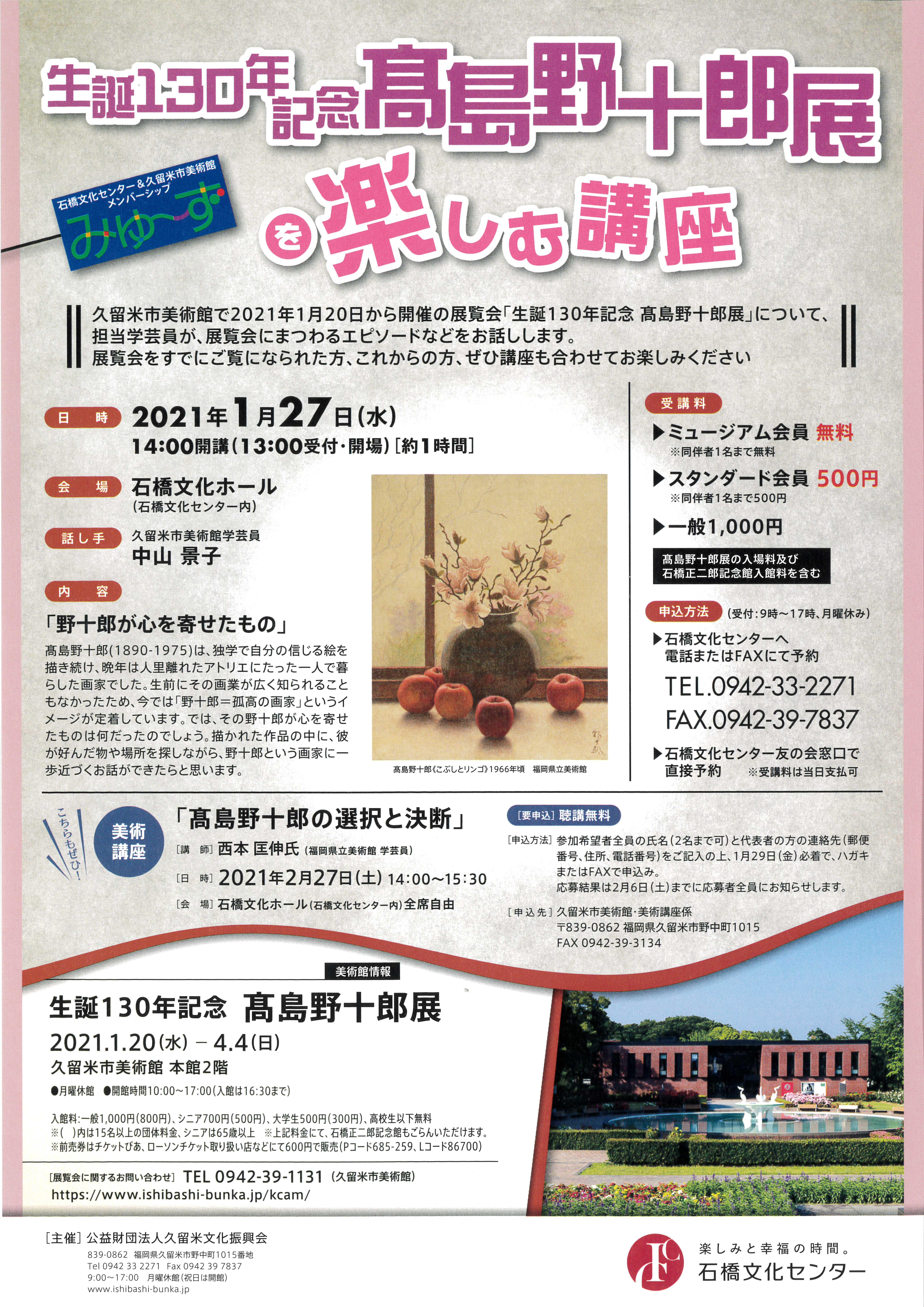 「生誕130年記念 髙島野十郎展」を楽しむ講座