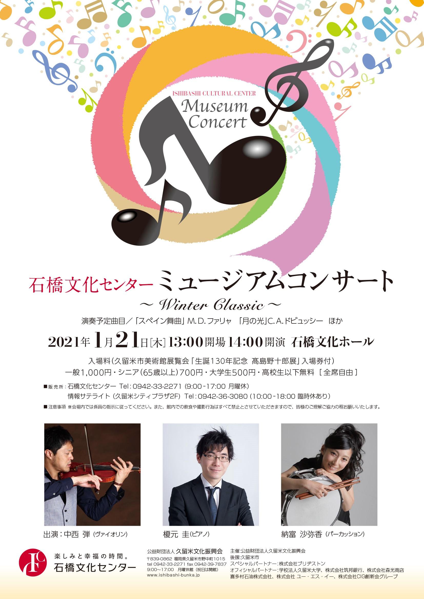 ミュージアムコンサート ~Winter Classic~