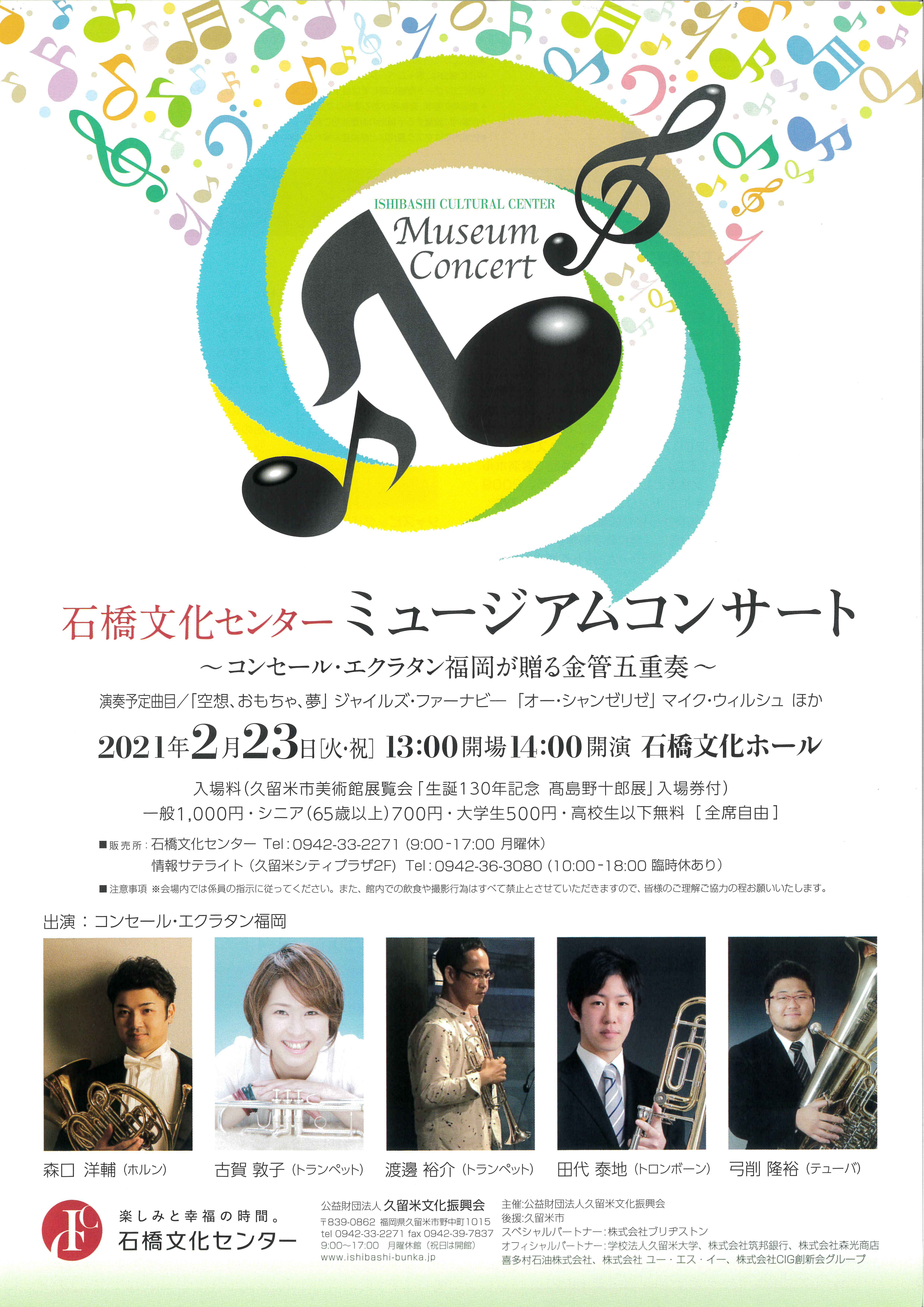 ミュージアムコンサート~コンセール・エクラタン福岡が贈る金管五重奏~