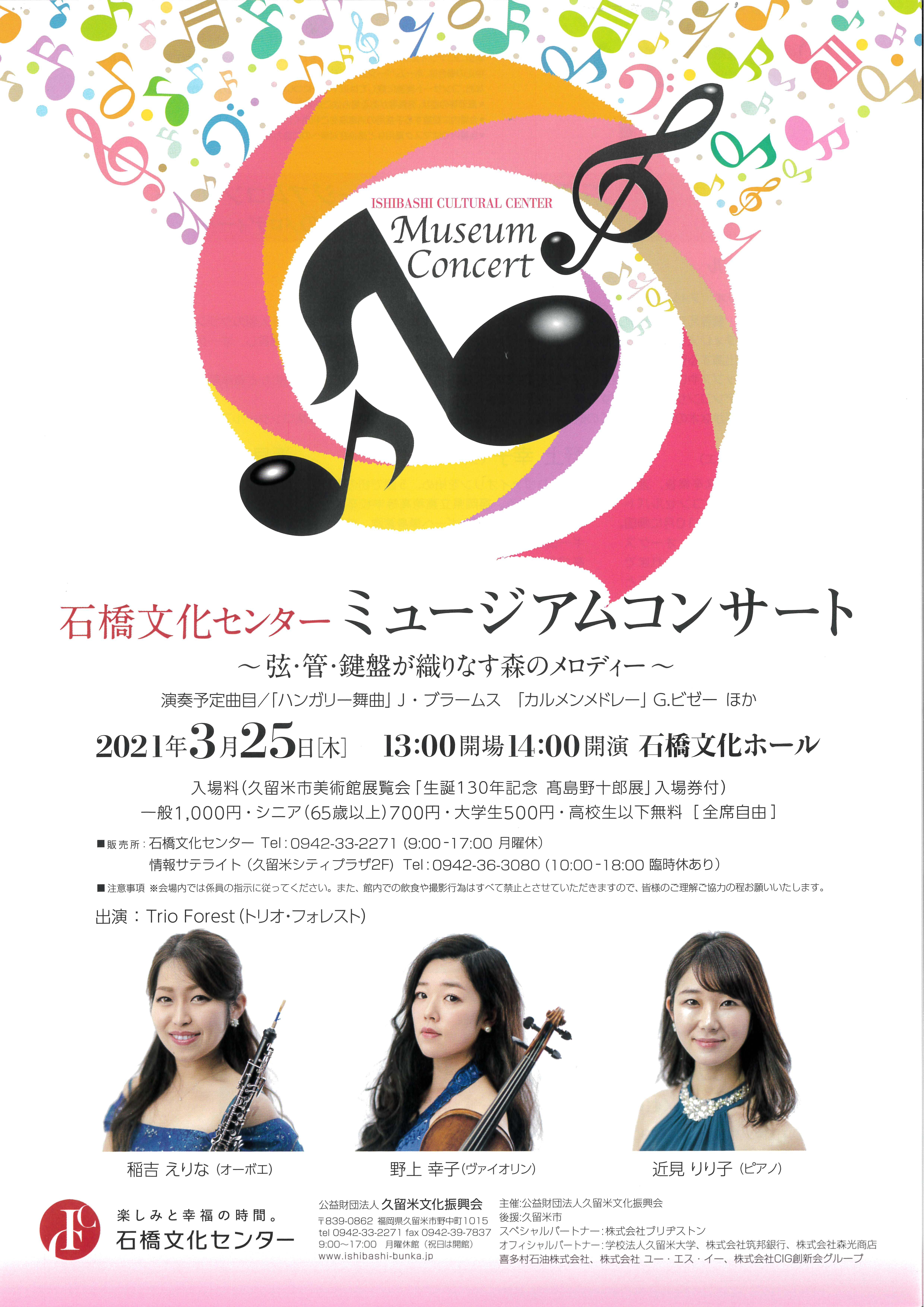 ミュージアムコンサート~弦・管・鍵盤が織りなす森のメロディー~