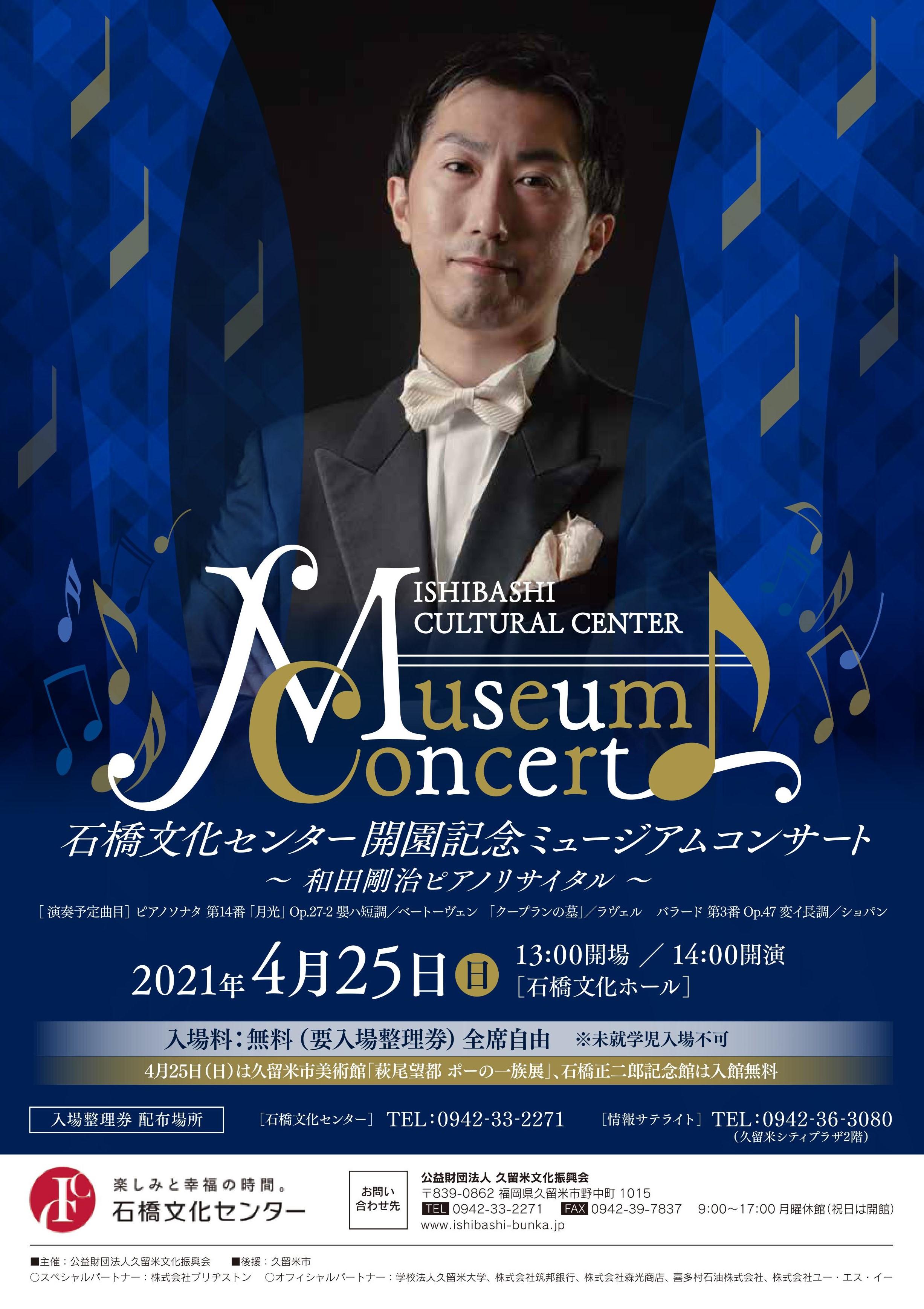 石橋文化センター開園記念 ミュージアムコンサート