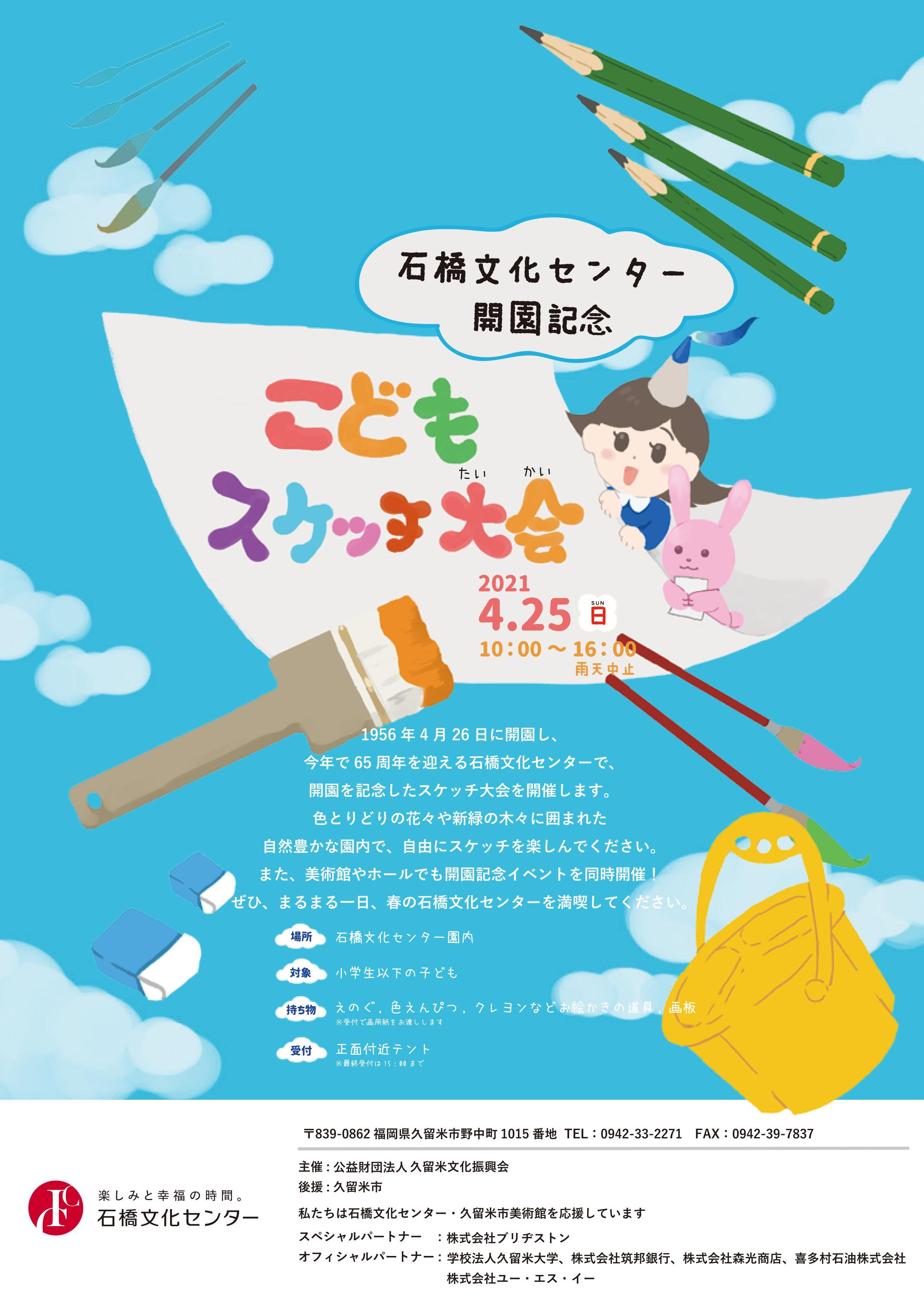 石橋文化センター開園記念『こどもスケッチ大会』