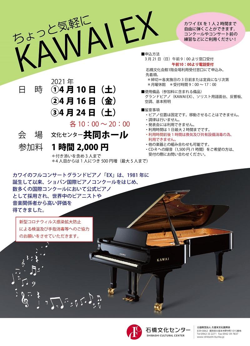 ちょっと気軽にKAWAI EX